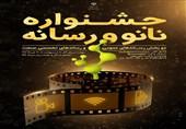 فراخوان جشنواره «نانو و رسانه» منتشر شد