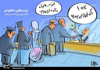 خبر جدید بانک مرکزی؛ تعیین تکلیف ارز مسافرتی تا چند روز آینده