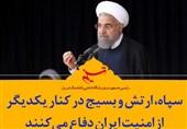 فتوتیتر| رئیس جمهور: سپاه، ارتش و بسیج در کنار یکدیگر از امنیت ایران دفاع میکنند