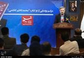 مراسم رونمایی از دو کتاب شعرپارسی و روزنه نوشته محمد کاظم کاظمی