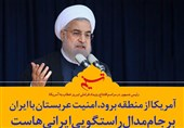 فتوتیتر|روحانی: آمریکا از منطقه برود، امنیت عربستان با ایران