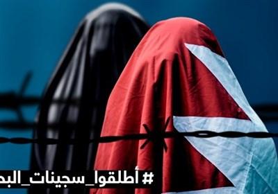 تحولات بحرین|ادامه وضعیت اسفبار زنان زندانی در زندان آل خلیفه