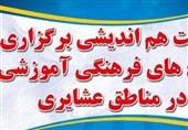 شهرکرد  نشست هماندیشی طرح عشایری یاوران نور در شهرکرد برگزار میشود
