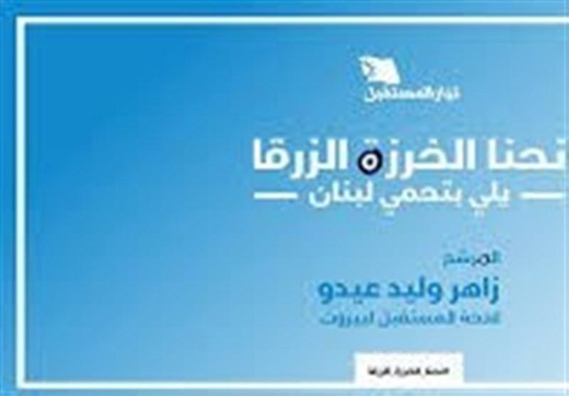 آغاز مرحله دوم انتخابات پارلمانی لبنان در خارج