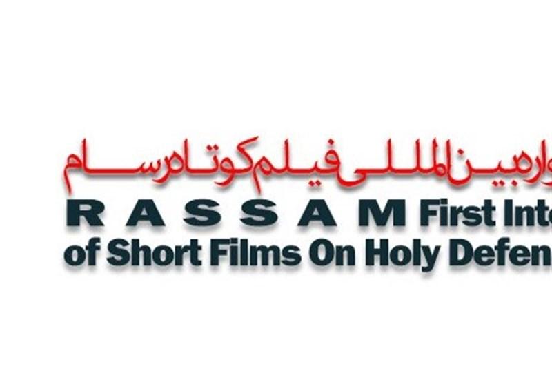 خوزستان| 44 فیلم کوتاه به بخش بینالملل جشنواره فیلم کوتاه رسام راه یافت
