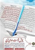 مسابقه بزرگ قرائت «دعای فرج» در اسلامشهر برگزار میشود