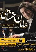 کنسرت سامان احتشامی در اصفهان برگزار میشود