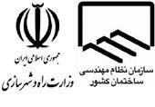 شیوهنامه تشکیل و اداره مجمع عمومی نظام مهندسی ساختمان ابلاغ شد