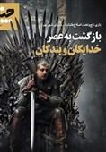 بازی تاجوتخت اصلاحطلبان در شورای شهر تهران/ بازگشت به عصر خدایگان و بندگان؟
