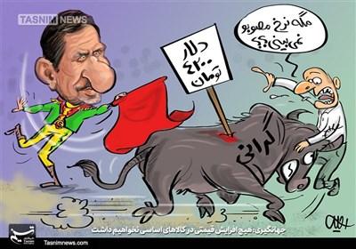 کاریکاتور/ هیچ افزایش قیمتی نخواهیم داشت!!!