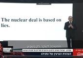 در معرکهگیری نتانیاهو چه گذشت؟ جدیدترین تلاش صهیونیستها برای هیپنوتیزم ترامپ