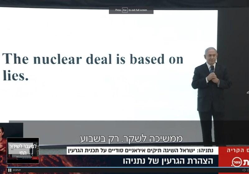 سفر مقامات امنیتی اروپا به سرزمینهای اشغالی برای بررسی اسناد ادعایی اسرائیل ضد ایران