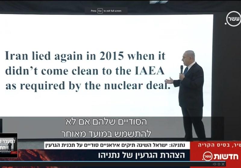گزارش تسنیم| همه دروغهای هستهای نتانیاهو درباره ایران
