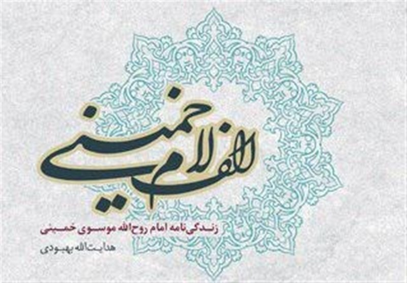 """نویسنده """"شرح اسم"""" دومین کتابش را درباره امام خمینی نوشت"""