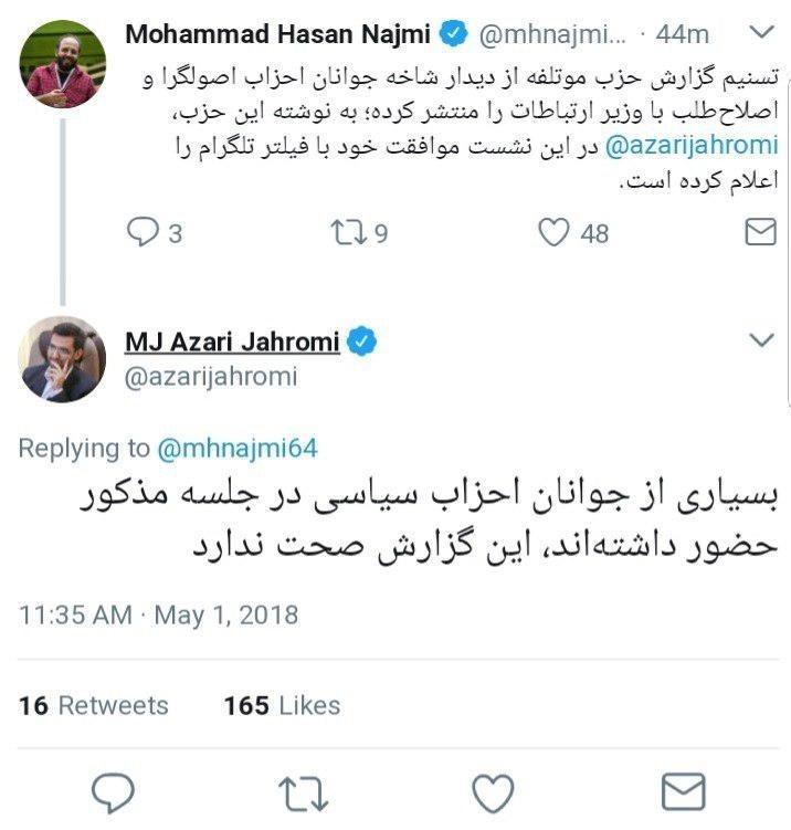 ماجرای نیمروز استعفای آذری جهرمی