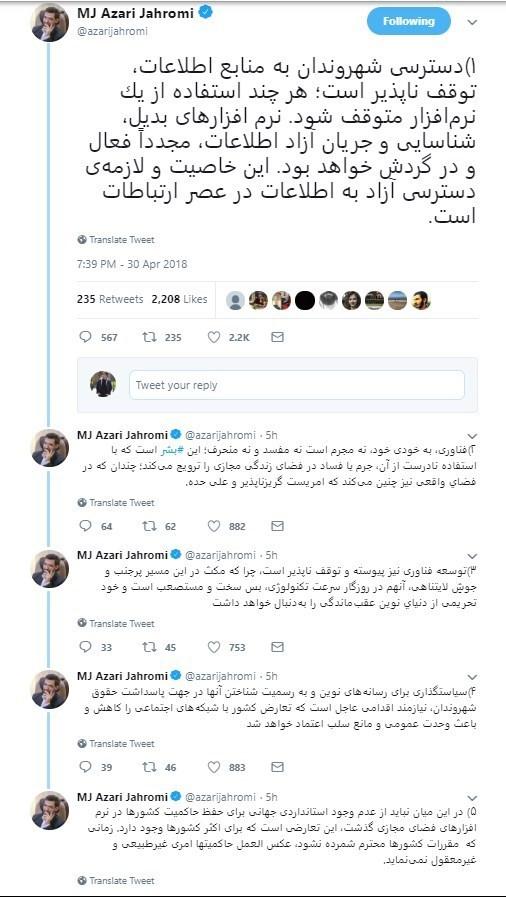 گزارش| ماجرای نیمروز شایعه استعفای آذری جهرمی