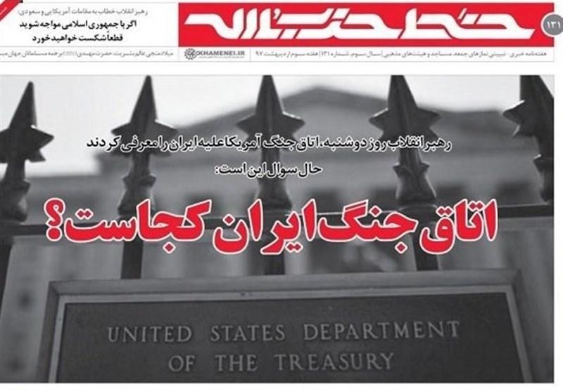 تکرار/ اتاق جنگ آمریکا با ایران کجاست؟