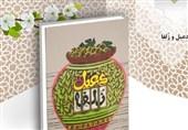 عاشقانهای خواندنی از زندگی یک شاعر که مورد عنایت امام رضا (ع) قرار گرفت