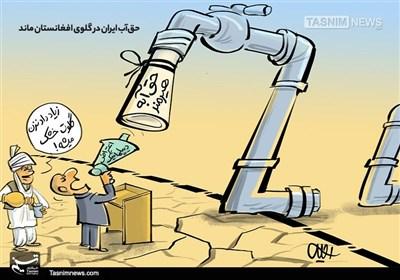کاریکاتور/ حقآبه ایران در گلوی افغانستان ماند