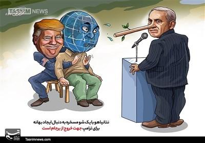 کاریکاتور/ معرکهگیری مسخره نتانیاهو!