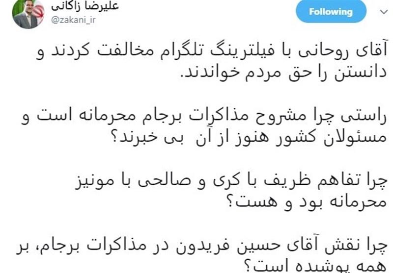 """واکنش ها به اینستاگرام روحانی با """"محرمانه نداریم"""" در توئیتر + تصاویر"""