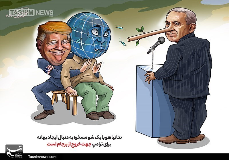 Netanyahu Mocked for Iran Nuclear Deal Claims