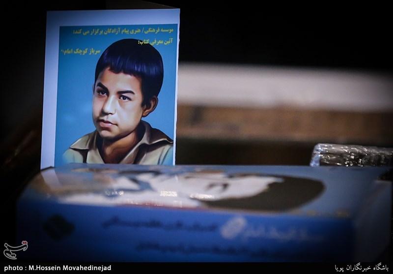 آئین رونمایی از کتاب سرباز کوچک در کردستان+تصاویر