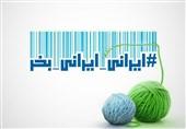 «ایرانی بپوش»| پیشبینی نساجی ایران تا 1404؛ 500هزار شغل جدید را دریابیم
