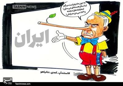 کاریکاتور/ استندآپ کمدی نتانیاهو!