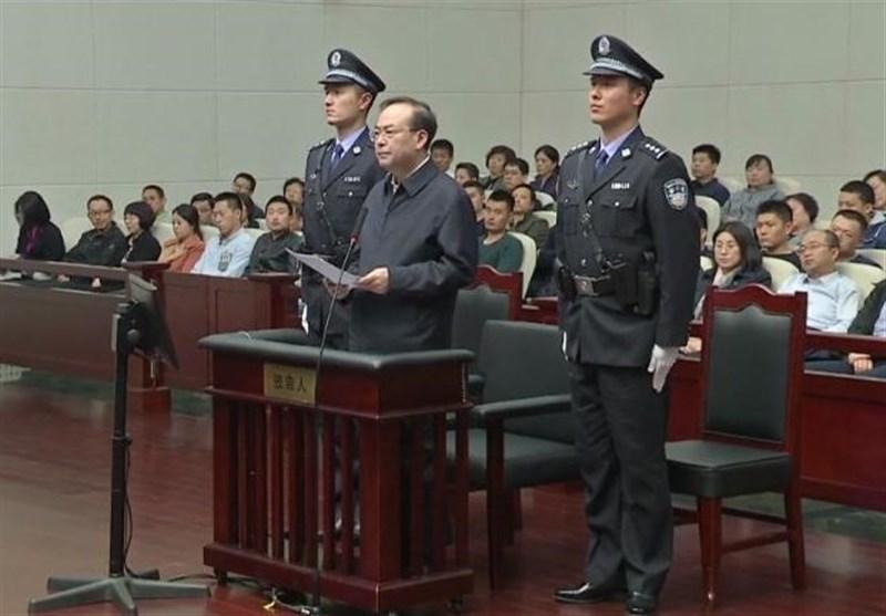 مقام سابق حزب کمونیست چین بهجرم دریافت رشوه به حبس ابد محکوم شد