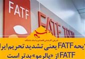 «FATF» تحریم و فشار بر مردم را دوچندان میکند/دولت مبادلات مالی را برای مردم خودمان شفاف کند نه آمریکا