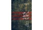 «در پی عشق دویدن» تازه ترین اثر گروه هنرهای نمایشی روایت فتح منتشر شد
