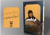 رونمایی از تقریظ رهبری بر کتاب «فرنگیس»| آباد: خاطرات جنگ سرمایه بیپایان است/ سرهنگی: دفاع مقدس جنگ جهانی سوم بود
