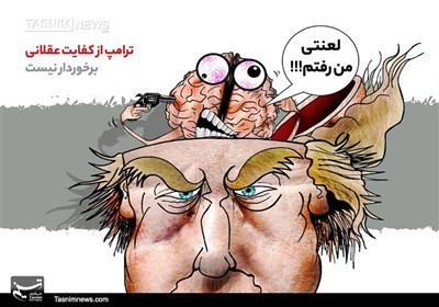 کاریکاتور/ ترامپ فاقد کفایت عقلانی