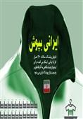 اینفوگرافیک/ ایرانی بپوش، به خاطر 260 هزار کارگر ایرانی