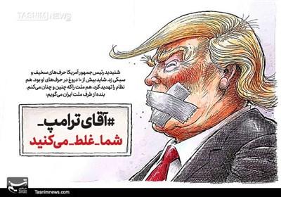 کاریکاتور/#آقای ترامپ_شما_غلط میکنید