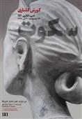 آثار کورش گلناری در گالری1×1 دبی