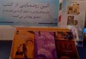 خاطرات 2 زن جدا شده از داعش در نمایشگاه کتاب رونمایی شد