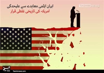 ایران ایٹمی معاہدے سے علیحدگی امریکہ کیلئے پشیمانی کا سامان