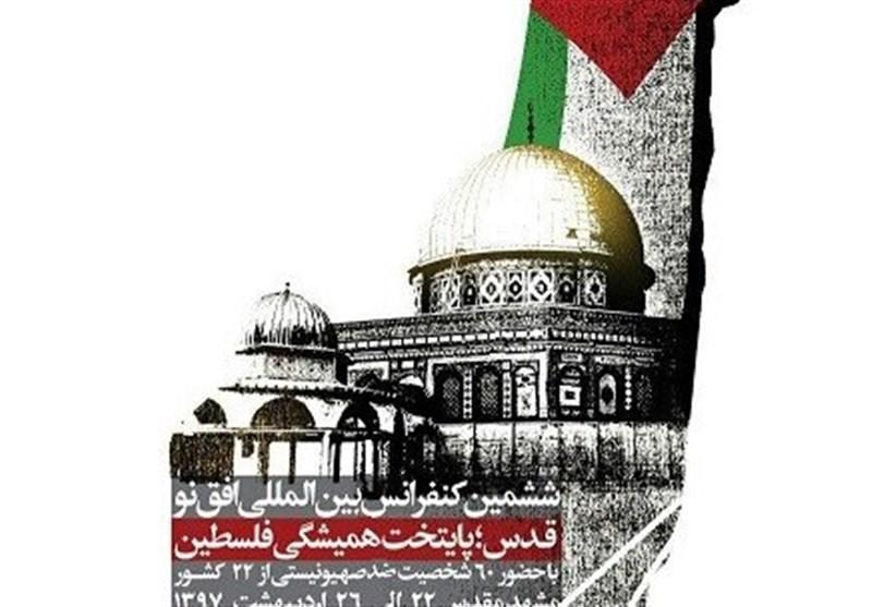 New Horizon Int'l Conference on Quds Kicks Off in Mashhad