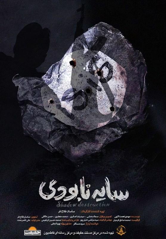 حذف تبلیغات مستند «سایه نابودی» از سوی اینستاگرام