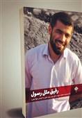 زندگینامه شهید رسول خلیلی به چاپ چهارم رسید