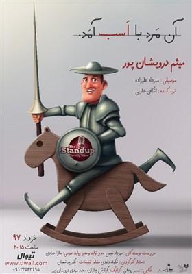 انتشار تیزر رسمی نمایش « آن مرد با اسب آمد »