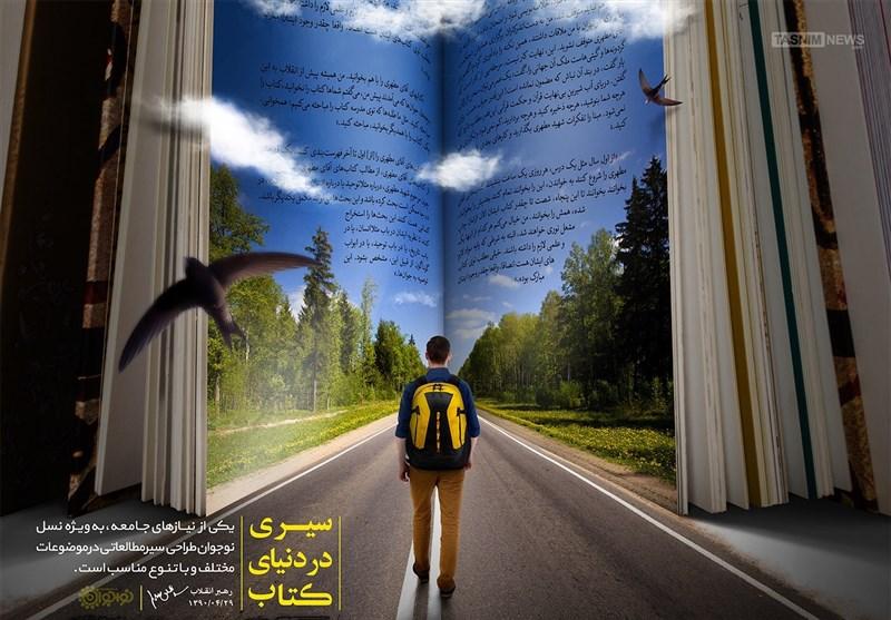پوستر/ سیر در دنیای کتاب