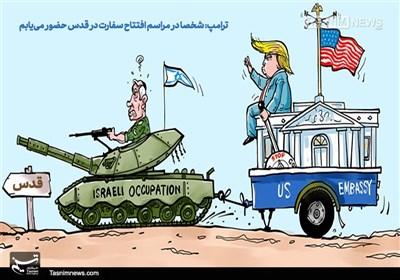 کاریکاتور/ ترامپ و مراسم افتتاح سفارت درقدس؟!