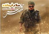 عصر حماسه| گرامیداشت شهید محمد ناظری در خبرگزاری تسنیم
