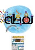 دومین دوره جشنواره تجسمى «نقطه» برگزار میشود