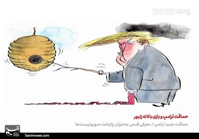 کاریکاتور/ حماقت ترامپ و بازی با لانه زنبور