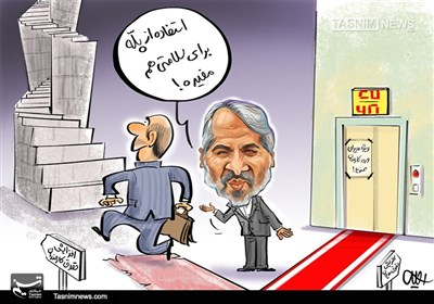 کاریکاتور/ افزایش پلکانی حقوق کارمندان