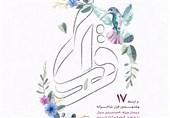 محمدمهدی سیار میهمان هفدهمین محفل شعر «قرار» + پوستر